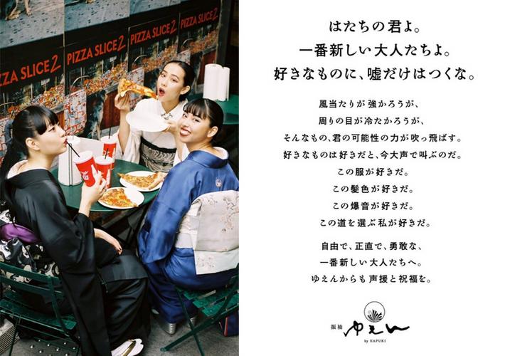 振袖 ゆえん/2019成人式メッセージ