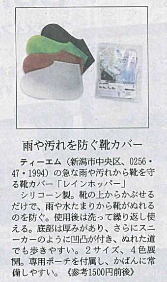 日経MJレインホッパー.png