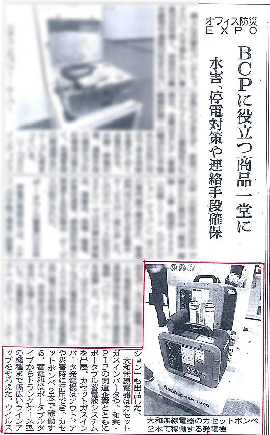 20201120電波新聞.jpg