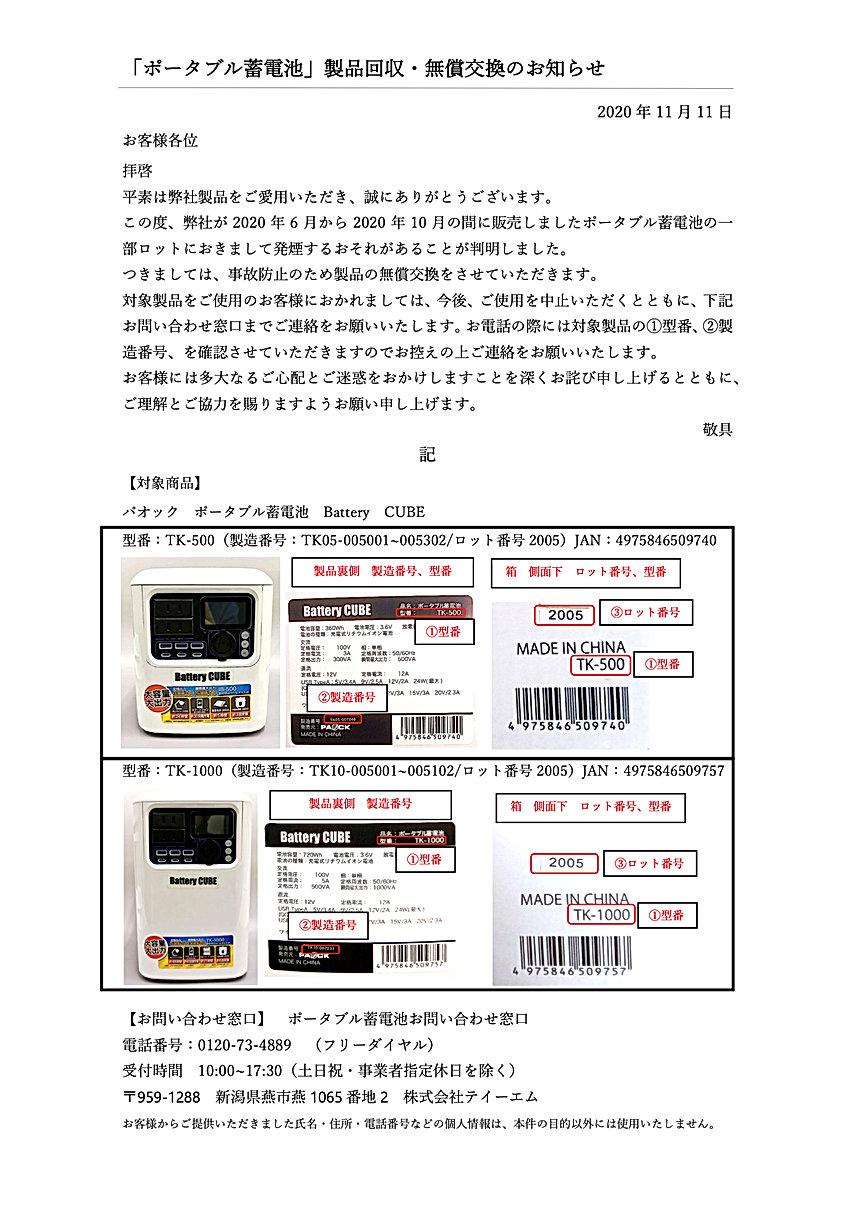 蓄電池 リコール ホームページ掲載.jpg