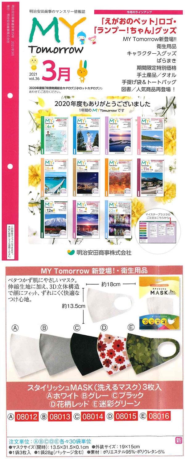 明治安田掲載画像のコピー.jpg