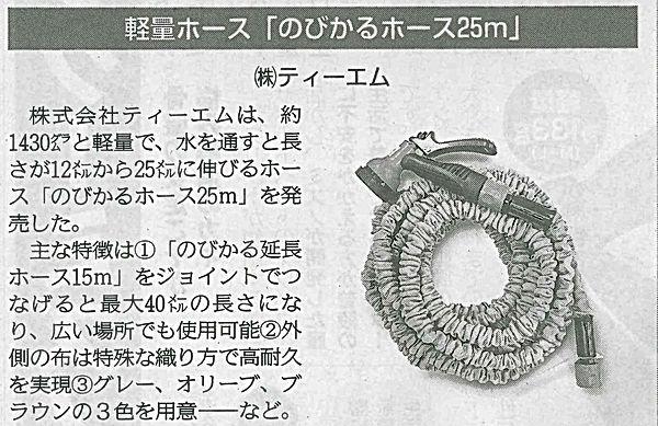 農業共済新聞25.jpg