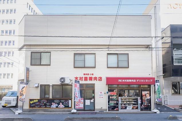 木村屋精肉店-1200x800.jpg