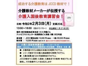 介護入国後教育講習会(JCCD主催)