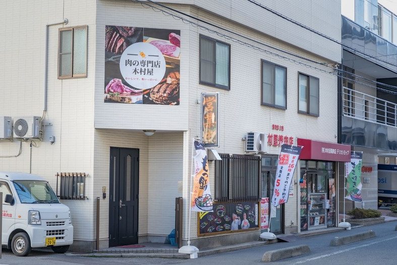 木村屋精肉店-店舗外観2.jpg