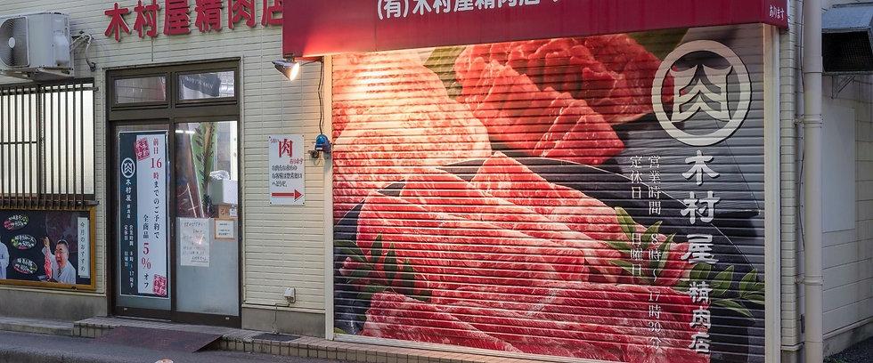 木村屋精肉店-1920x800-9.jpg