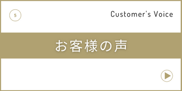 SHIRASU - お客様の声