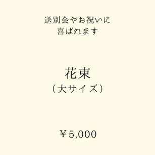 花束(大サイズ)