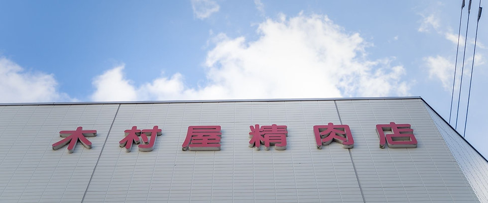 木村屋精肉店-1920x800-8.jpg