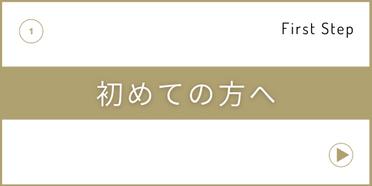 SHIRASU - 初めての方へ