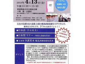 外国人介護人材セミナー(JCCD主催)