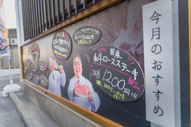 木村屋精肉店-今月のおすすめ.jpg