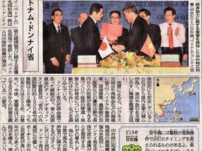 愛媛県、ベトナム・ドンナイ省と経済協力覚書を締結(JCCD参画)