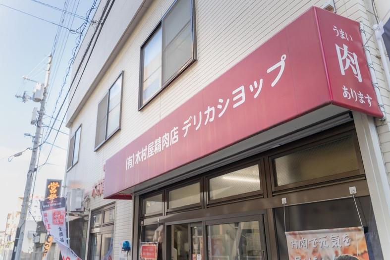 木村屋精肉店-デリカショップ.jpg