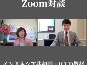 Zoom対談(インドネシア共和国×JCCD教材)