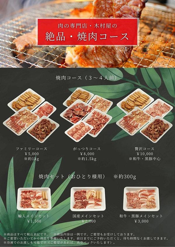 木村屋精肉店-焼肉セット
