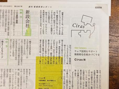 愛媛経済レポートに掲載されました
