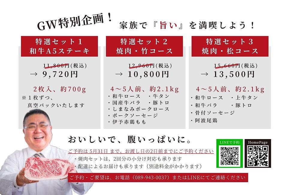 木村屋精肉店様-GW規格.jpg