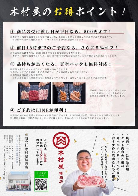 木村屋精肉店-焼肉セット02.jpg