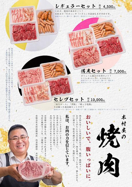 木村屋精肉店-焼肉セット01.jpg