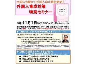 外国人育成対策特別セミナー(JCCD主催)