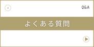 SHIRASU - よくある質問