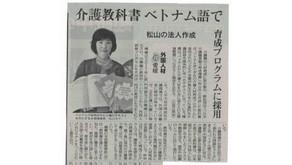 JCCD教材がベトナム赤十字社の介護育成プログラムに採用(読売新聞掲載)
