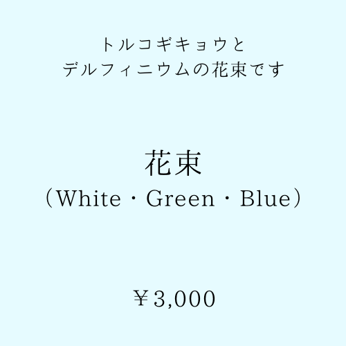 花束(White・Green・Blue)