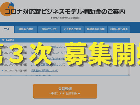 【第3次・申請開始】コロナ対応新ビジネスモデル補助金