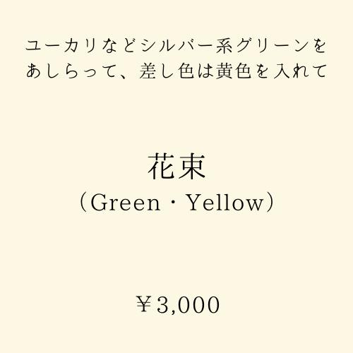 花束(Green・Yellow)
