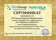 автосервис, авторемонт, МОТОР РВУ №1, Комсомольскна-Амуре, экотуман, сухой туман