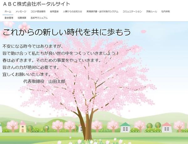 社内ポータルサイト.png