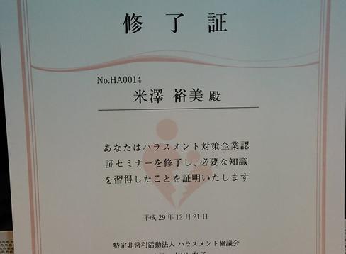 ハラスメント対策企業認証 審査員になりました