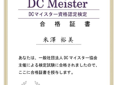 確定拠出年金DCマイスター認定資格取得