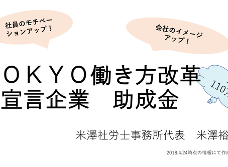 TOKYO働き方改革助成金はじまりました!