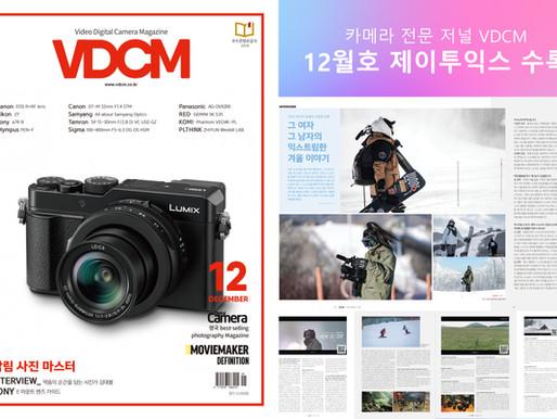 카메라저널 VDCM 잡지수록
