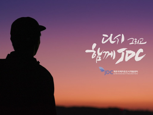 JDC TVCF 제작 스토리