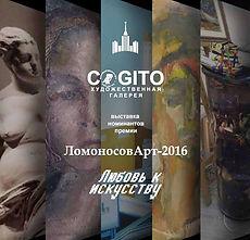003 выставка Ломоносов-Арт; 2016.jpg