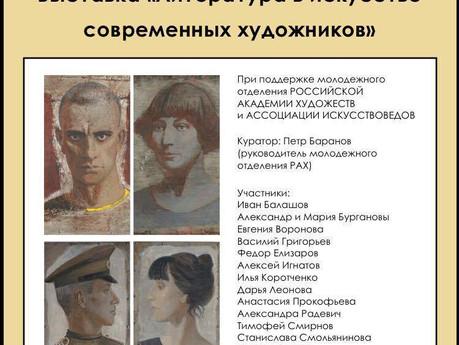 Литература в искусстве молодых художников