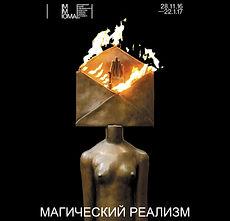 002 выставка Магический реализм; 2016 2.