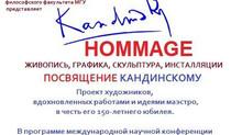 Участие в выставке в МГУ им. М.В. Ломоносова