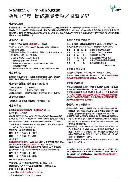 令和4年度財団助成_国際交流.jpg