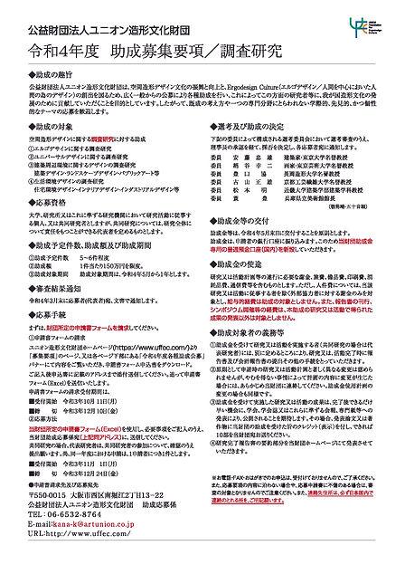 令和4年度財団助成_調査研究.jpg