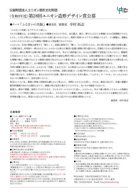 第28回デザイン賞公募要項.jpg