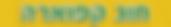 קפוארה כותרת.PNG