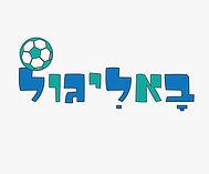 לוגו באליגול.jpeg