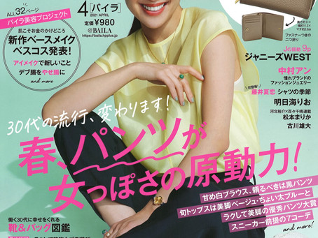『BAILA』雑誌掲載のお知らせ