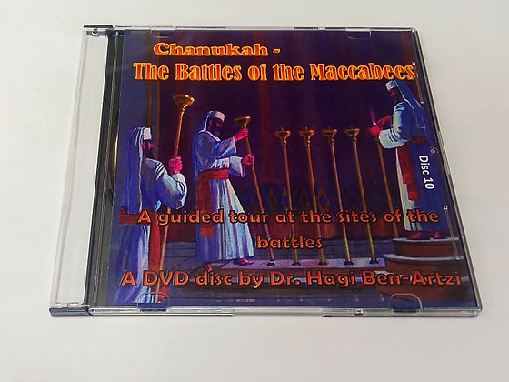 The Battles of the Maccabees DVD