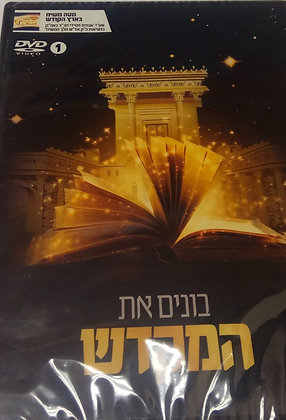 Building The Temple Hebrew DVD