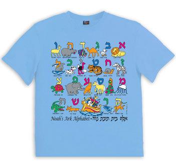 Childrens shirt : The Hebrew Alphabet